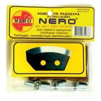 Ножи NERO (правое вращение) полукруглые 200 мм.(нерж.)