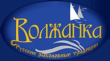 Волжанка рыболовные товары
